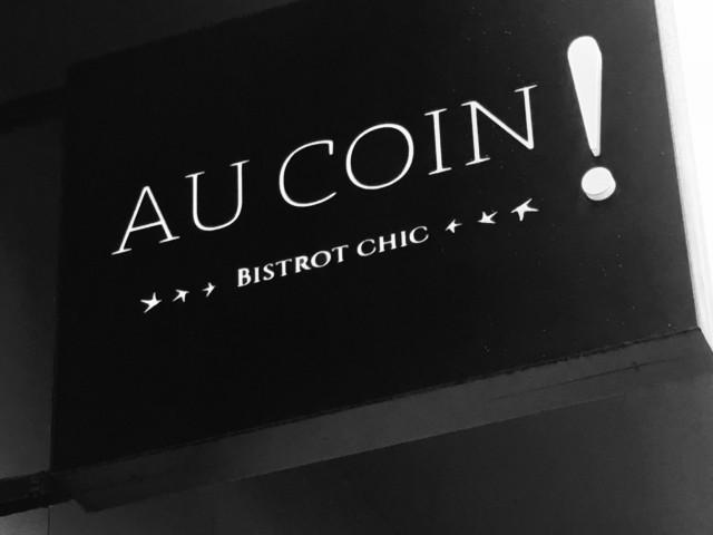 Au Coin ! Bistrot Bar Chic